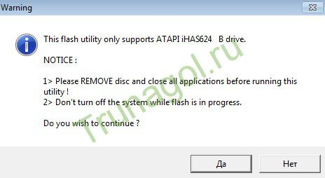 Flash Utility Request