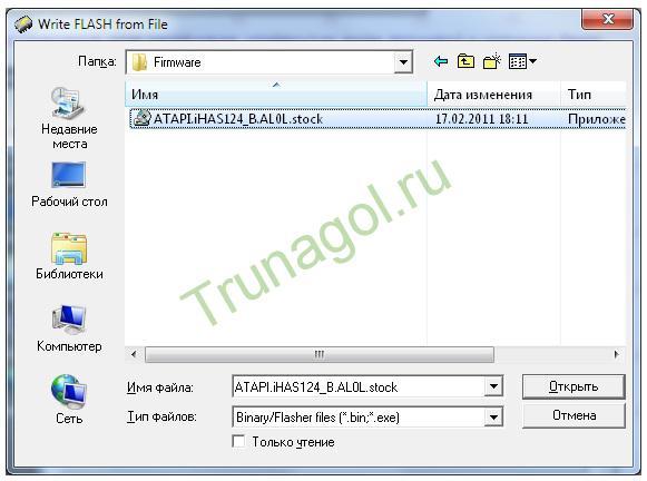Flash Utility выбор файла прошивки