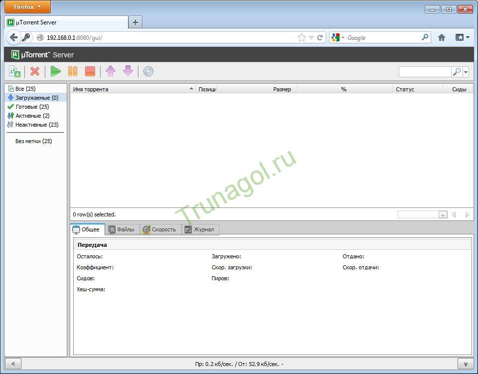 uTorrent Server 4